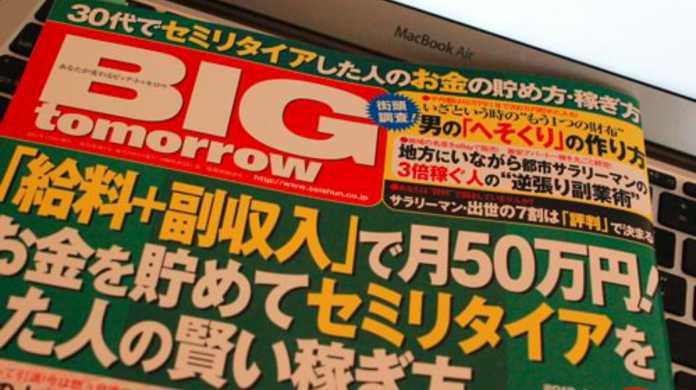 【お知らせ】Big tomorrow7月号にて「ブログで安定的にアクセス数を増やす方法」をお話させていただきました!