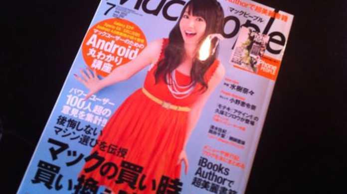 なんとMacPeopleの2012年7月号の表紙は「水樹奈々」!