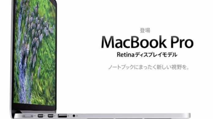 今日が発売日!MacBook Pro Retinaディスプレイモデルが登場。価格やスペックを前モデルと比較してみた!