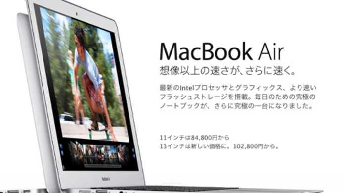 Ivy Bridge搭載のMacBook Air Mid 2012が発売。価格とスペックを過去のモデルと比較してみたぞ!