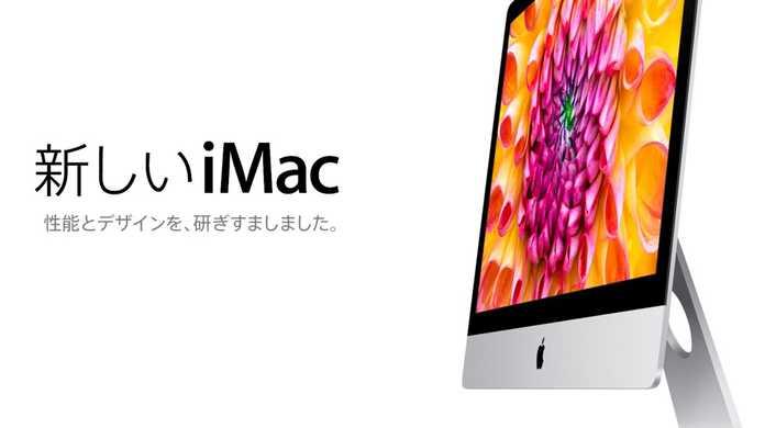 極薄5mmの新しいiMac(Late2012)が発表!スペックと価格と発売日をまとめて過去のモデルと比較もしてみた!