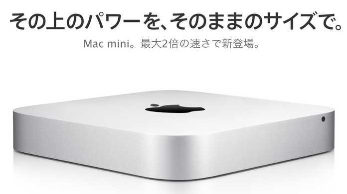 新しいMac mini Late 2012が発表。前モデルと価格やスペックや発売日を比較してまとめてみた。