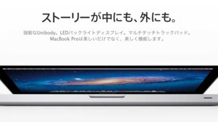 Ivy BridgeやUSB3.0を採用した「MacBook Pro Mid 2012」が登場。前モデルと価格とスペックを比べてみた。