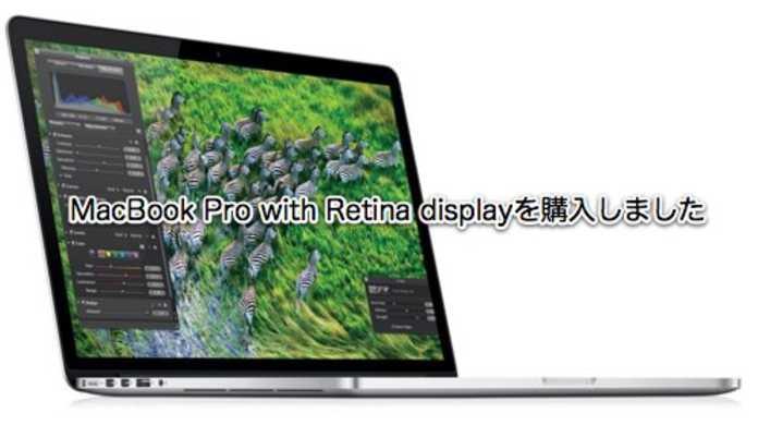 ぼくがMacBook Pro with Retinaディスプレイを購入した理由。