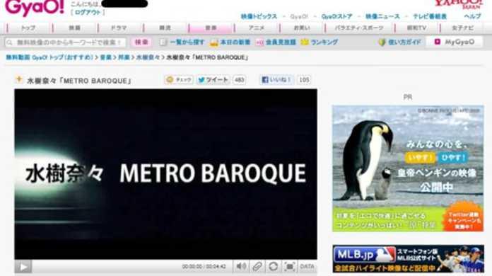 水樹奈々の新曲「METRO BAROQUE」のPVがGyaoで公開中!