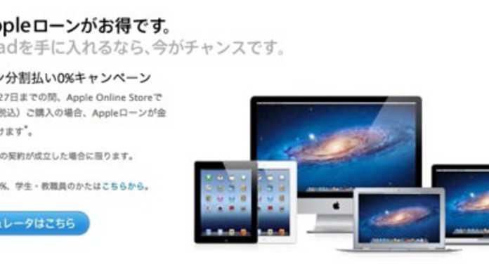 Apple Online Store、Appleローン分割払いの金利を0%にするキャンペーンを実施。