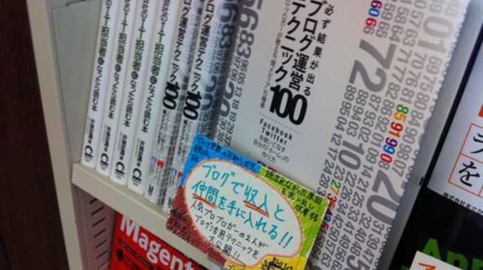 感謝カンゲキ雨嵐!プロブロガー本がまた更に増刷!まさかの5刷目!ありがとうございます!