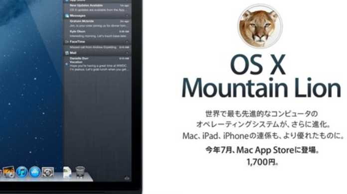 OS X Mountain Lionの発売日は2012年7月19日か?