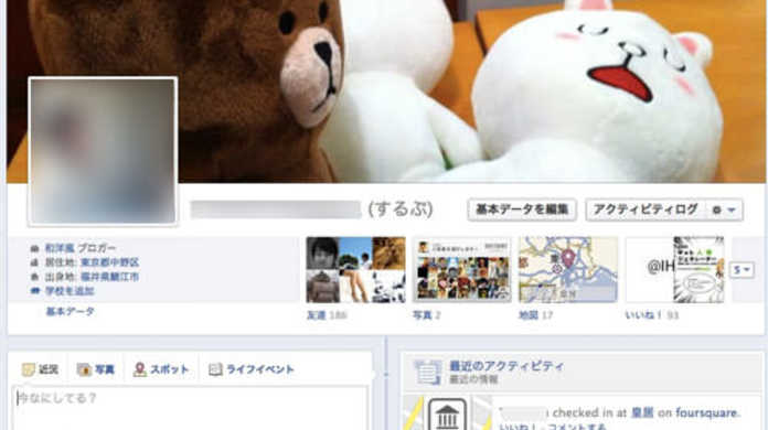 Facebook カバー写真の適切なサイズとは?