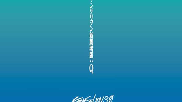 ヱヴァンゲリヲン新劇場版:Qの新しい予告動画が新宿バルト9で公開。公開日は2012年11月17日に決定。