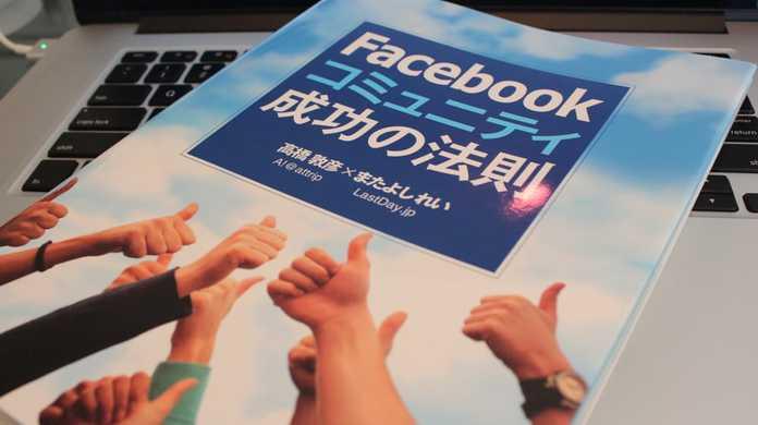 Facebookマーケティングで結果を出したい人にお勧め!「Facebookコミュニティ成功の法則」を読んだらマジで結果が出た。