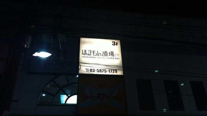 ほるもん道場 亀戸店を喰らう!ほどばしる旨味ホルモン達がヤバイくらい美味い!!