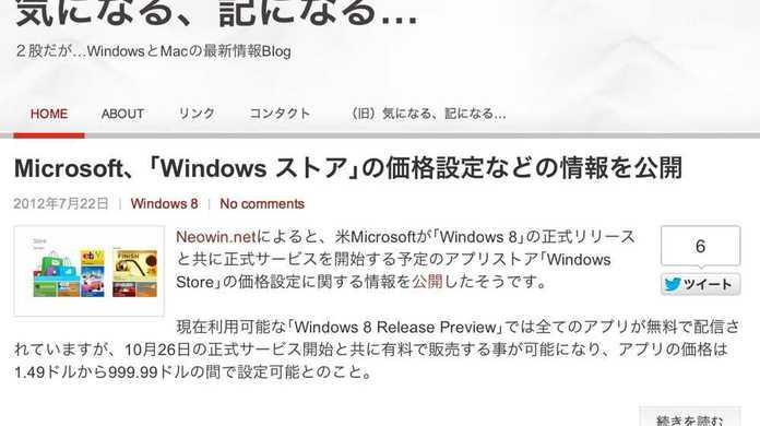 Win & Macの情報サイト「気になる、記になる…」が独自ドメイン「taisy0.com」を取って移転