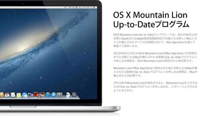 OS X Mountain Lion(マウンテンライオン)に無料でアップデートできる「Up-to-Dateプログラム」