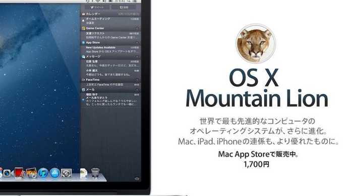 OS X Mountain Lion(マウンテンライオン)が発売。価格は1,700円。
