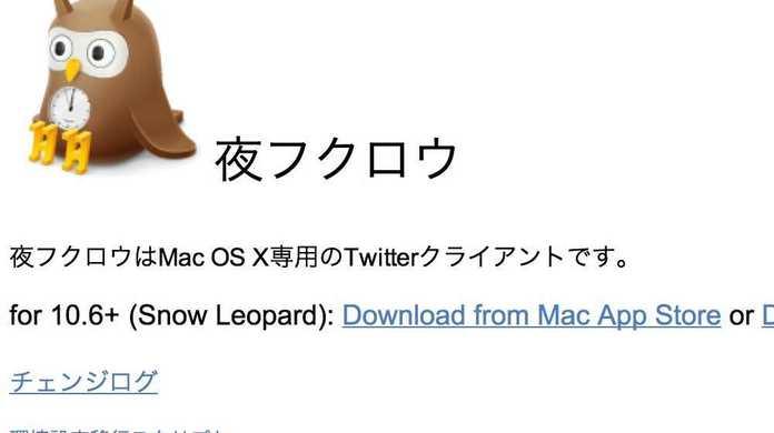 夜フクロウ2.75がリリース。Retinaディスプレイ、Tweet Maker、あとで読む(Instapaper、Pocket)に対応!