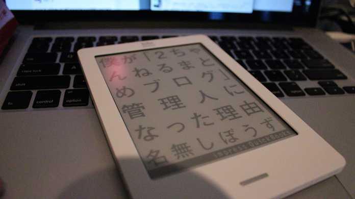 楽天kobo Touchで本を購入する方法。