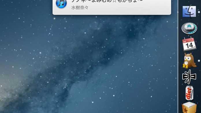 Now Playing – iTunesで再生中の曲名を通知センターから知らせてくれるMountain Lionアプリ