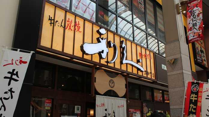 仙台の牛タンはちょー肉厚だった!宮城県・仙台の「牛たん炭焼  利久 名掛丁店」の「丸得極セット」を喰らう!