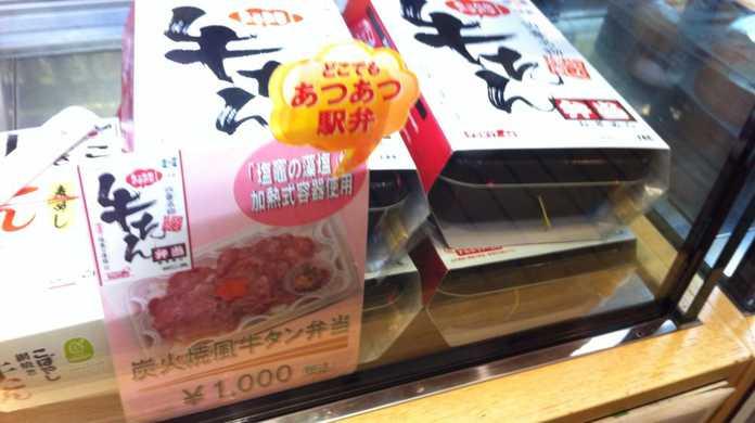 あっという間にほっかほか!仙台の駅弁「こばやし 網焼き 牛タン弁当」を喰らう!