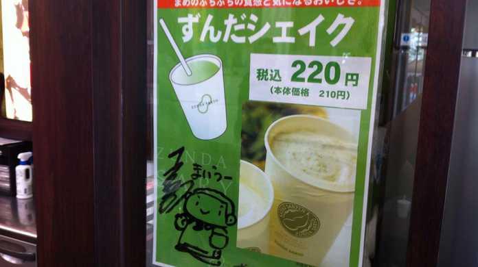 仙台名物「ずんだ茶寮」の「ずんだシェイク」が、クセになるほど美味かった件