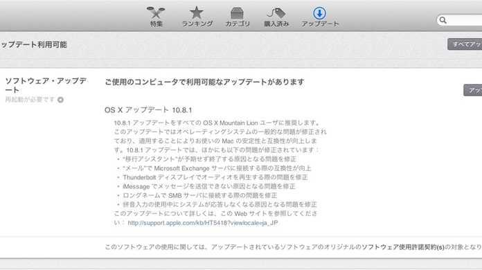 Mountain Lionの初アップデートとなるOS X 10.8.1がリリース。安定性と互換性が向上。
