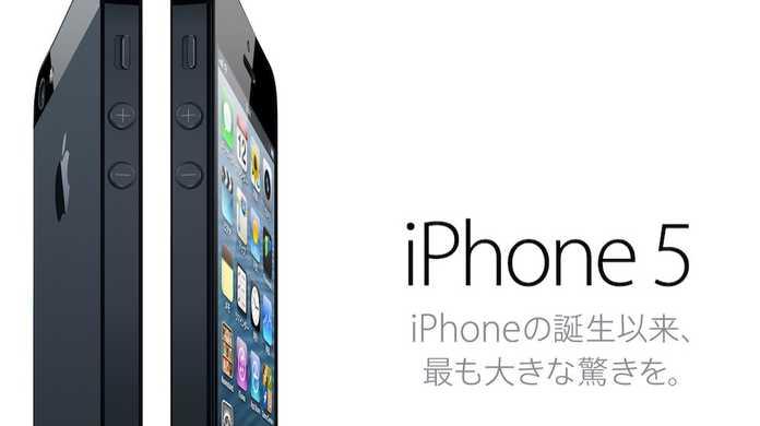 【ソフトバンク】iPhone 5の新規契約・機種変更の料金プランまとめ