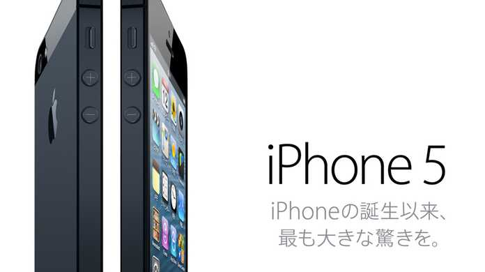 KDDI(au)、iPhone 5のLTEのデータ通信料金は月5,985円。9月21日に発売へ。