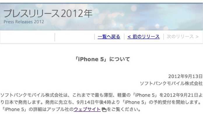 ソフトバンク、iPhone 5の予約受付日時を2012年9月14日の午後4時から開始すると発表。