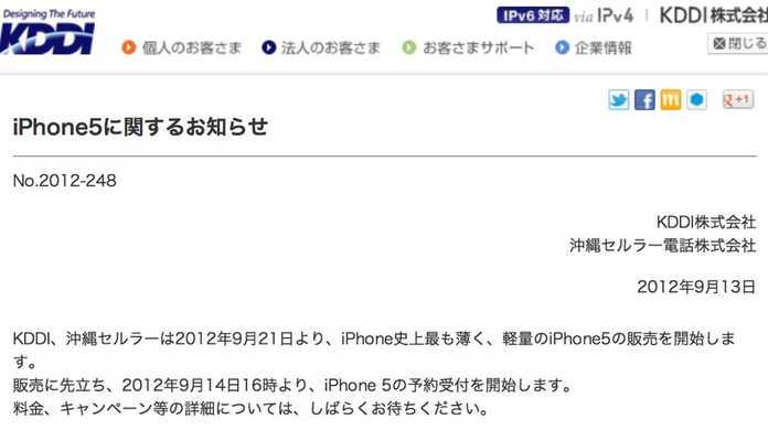 KDDI(au)もiPhone 5の予約受付を9月14日の16時に決定。料金プランの行方ははてさて・・・?