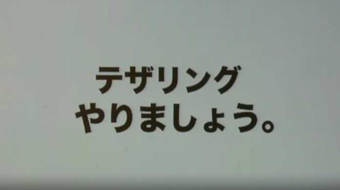 【速報】ソフトバンク、iPhone 5のLTEテザリング解禁!