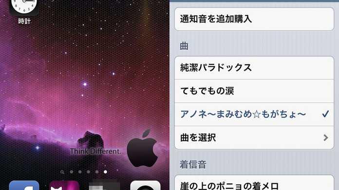 【iOS 6】時計のアラーム音をミュージックアプリ内の曲にする方法