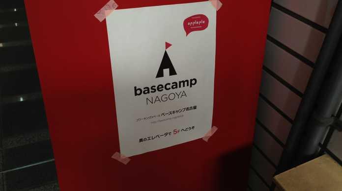 オサレなコワーキングスペース「ベースキャンプ名古屋」に行ってきた!