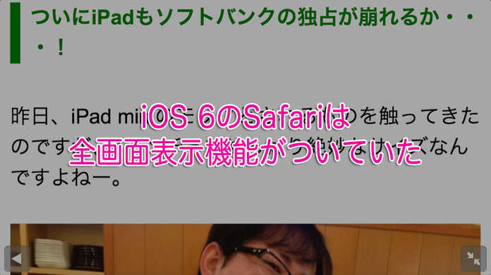 【iOS 6新機能】Safariに全画面表示機能がついてた!