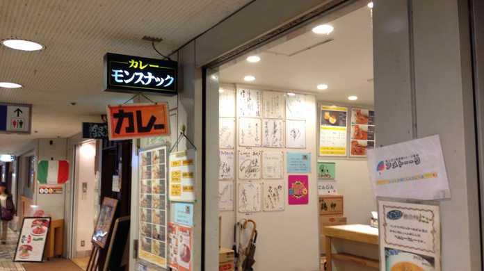 究極のシャバシャバカレー!東京・新宿の「モンスナック」の「シーフードカレー」を喰らう!