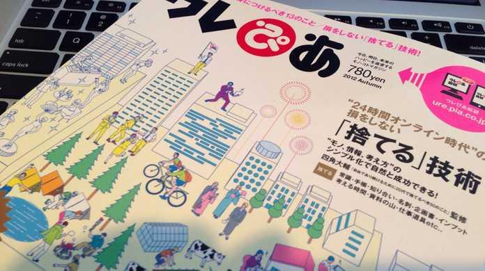 雑誌「ウレぴあ 2012 Autumn号」に、私するぷのインタビューが掲載されています。