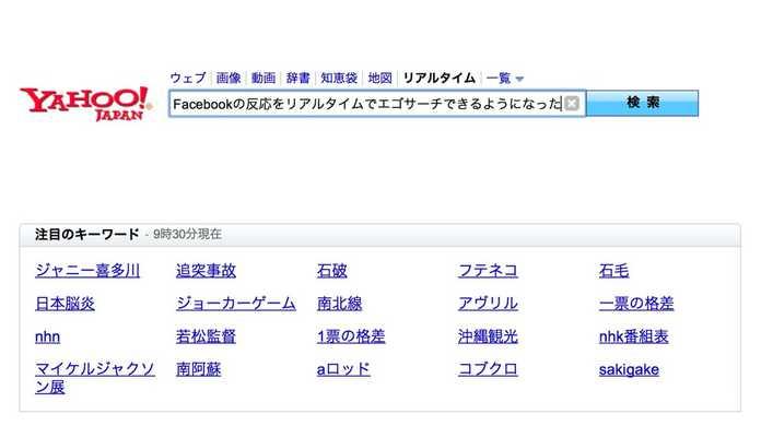 ウホッ!Yahooのリアルタイム検索を使えばFacebookでのブログの反応をエゴサーチできるぞ!