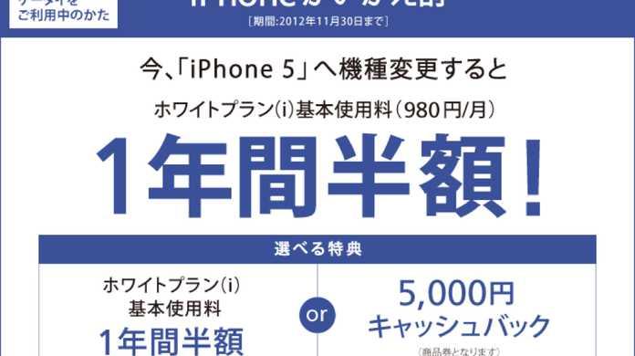 【iPhone 5】ソフトバンクのiPhoneかいかえ割の申込方法。ホワイトプランの基本使用料が1年間半額になるキャンペーン