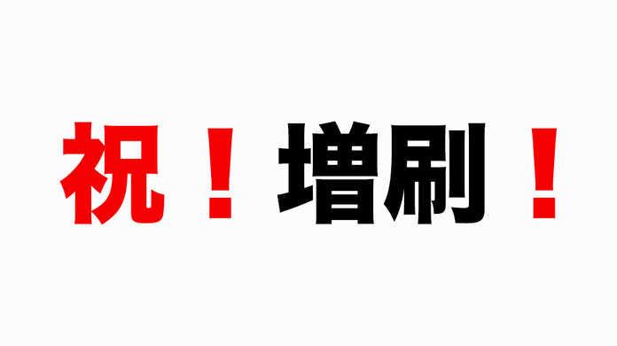 【祝】プロ・ブロガー本が7刷目の増刷キタ——(゚∀゚)——!! みなさんありがとうございます!