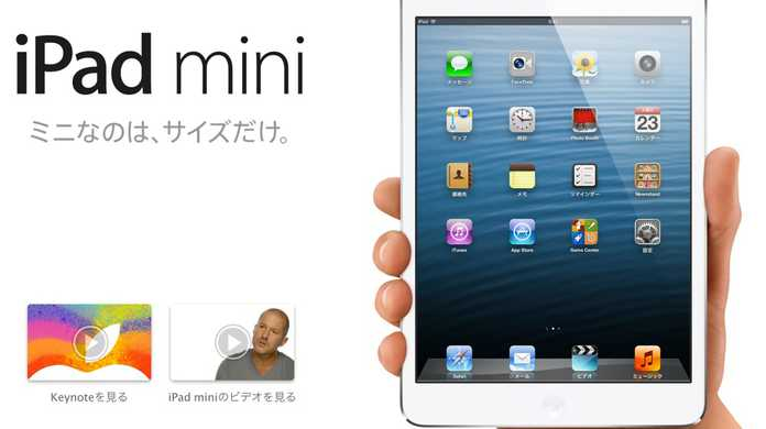 iPad miniの価格とスペックと発売日まとめ。iPad 4 / iPad 3 / iPad 2とも比較してみた。