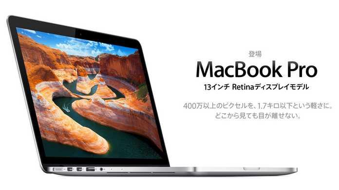 13インチMacBook Pro Retinaディスプレイモデルの価格とスペックと発売日まとめ。AirとProとの比較表もつくってみたよ!