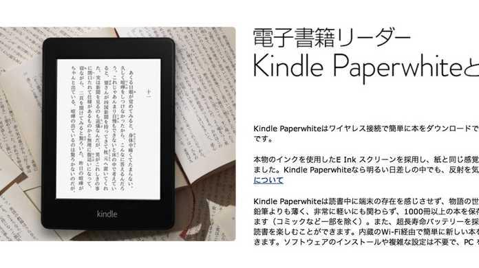 【速報】Amazonついに日本でもKindle PaperwhiteとKindle Fireを発売へ!Paperwhiteは無料で3Gが使える!発売日は11月19日!
