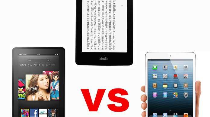 最強はどれだ!?Kindle Paperwhite(3G) × Kindle Fire(HD) × iPad mini!価格とスペックを比較してみた!