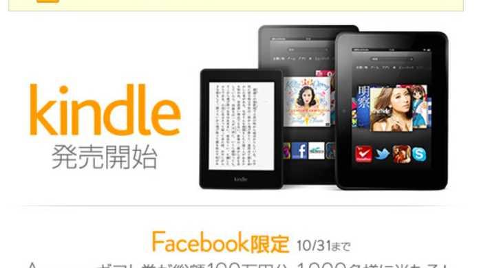 ワンチャンきた!Amazon、Facebookユーザ限定のKindleキャンペーンを実施。Amazonギフト券総額100万円分が1,000名に当たる!