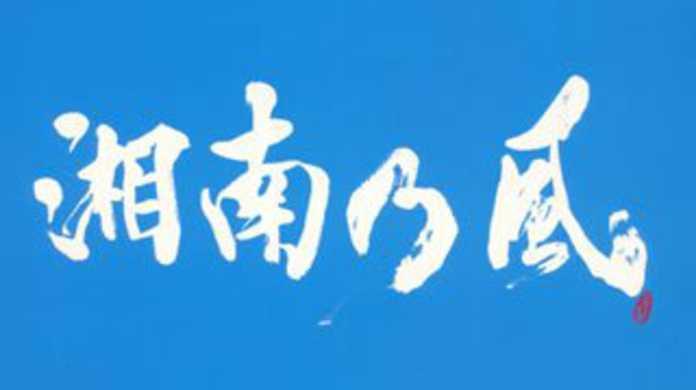 湘南乃風のプロフィール