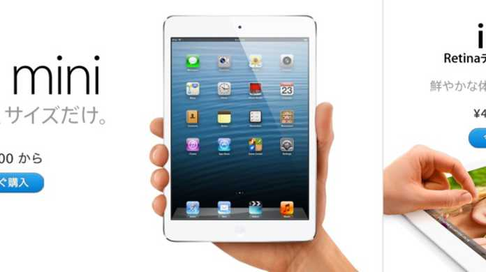 Apple Online Store、iPad miniとiPad 4の予約を開始。