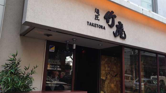 麺匠「竹虎」東京・六本木店の「裏竹虎つけ麺」を喰らう!ピリ辛&トロみスープが絶品!