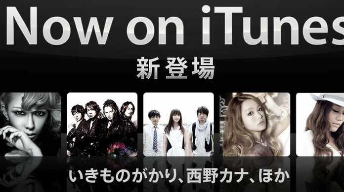 iTunes Store始まったな!ついにソニー・ミュージックエンタテインメントの曲を配信開始!戸松遥や豊崎愛生のソロもきてる!
