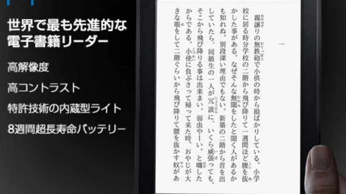 【朗報】Amazon、Kindle Paperwhiteを値下げ!価格が8,480円 → 7,980円に!