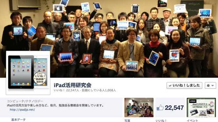 12月9日、iPad活用研究会さんで「するぷろ for iPhone」のお話をさせていただくことになりました!